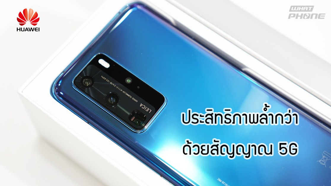 Huawei P40 Series a true 5G smartphones