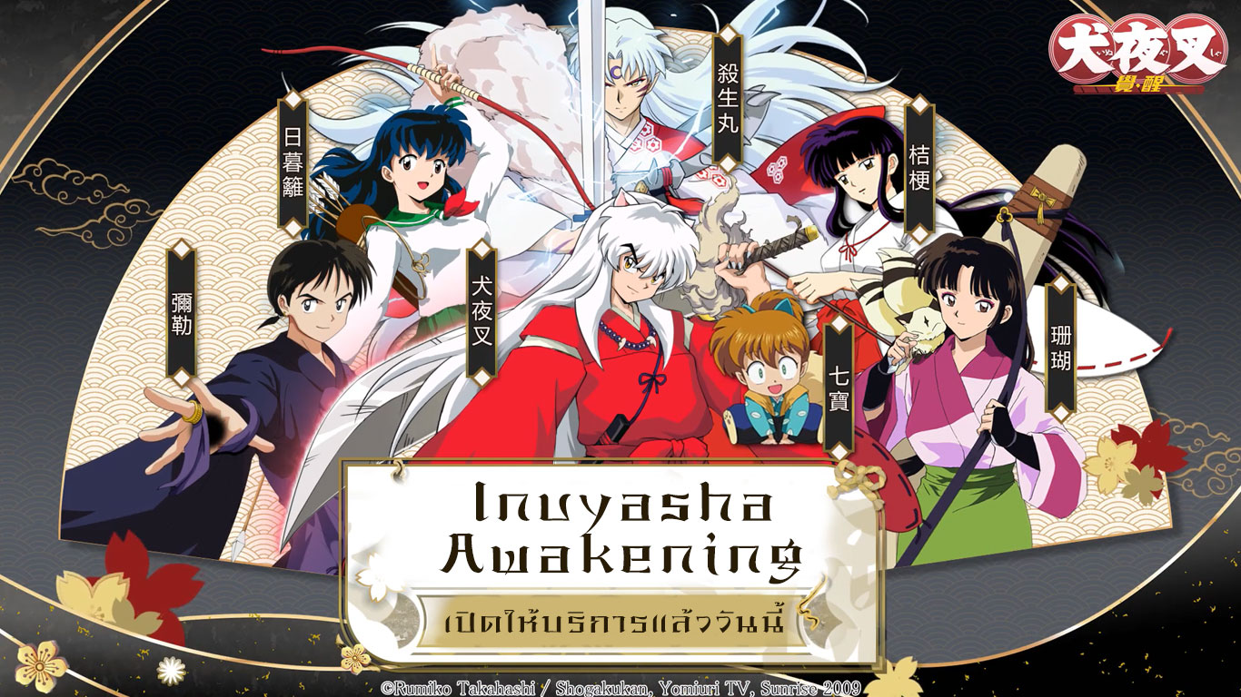 Inuyasha - Awakening