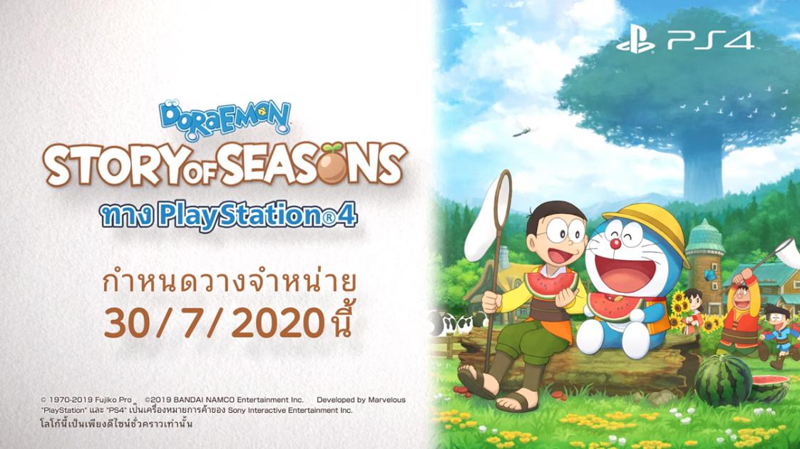 Doraemon Story of Seasons on Playstation 4 launch 30 july 2020