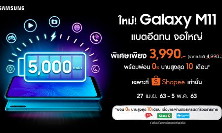 Samsung Galaxy M11 Special price 3990 Shopee