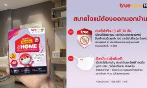 TrueMove H ซิมสามัญ ประจำบ้าน แจกฟรี 7-11