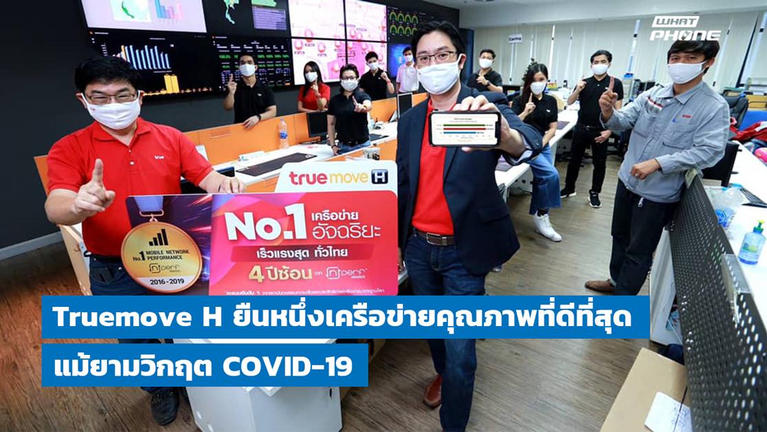 TrueMove H wins nPerf Q120 2020 4 ปีซ้อน