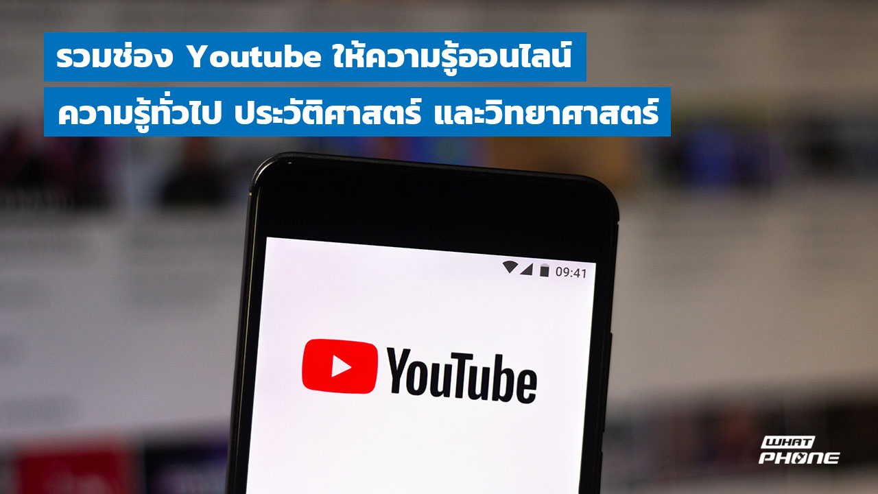 including-youtube-channel-for-online-education