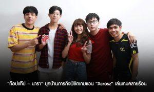 From Start Till Clear Thailand
