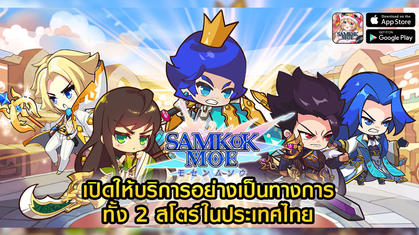 SAMKOK MOE