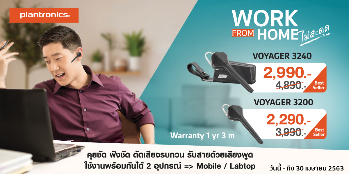 work-from-home plantronics Voyager 3200 Series