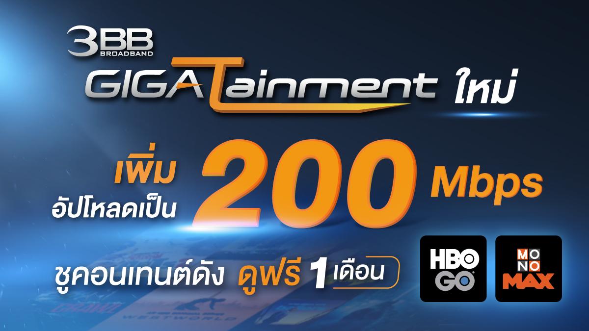3BB ยกระดับเน็ตบ้านความเร็วขั้นต่ำ 1 Gbps ออกโปรใหม่ GIGATainment ปรับเพิ่มความเร็วอัปโหลดให้แรงกว่าเดิมเป็น 200 Mbps นอกจากไม่เพิ่มราคาแล้วยังให้รับชมฟรีอีก 1 เดือน