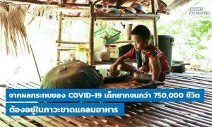 จากผลกระทบของ COVID-19 เด็กยากจนกว่า 750,000 ชีวิต ต้องอยู่ในภาวะขาดแคลนอาหาร