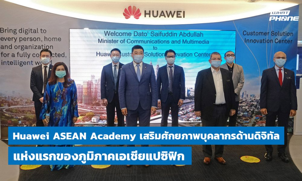 Huawei Launches ASEAN Academy first in APAC