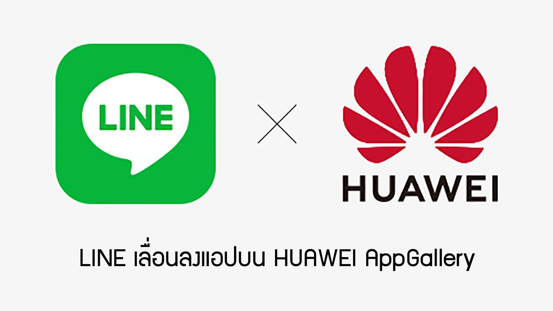 LINE Huawei AppGallery