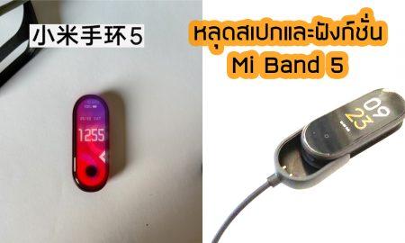 Mi Band 5
