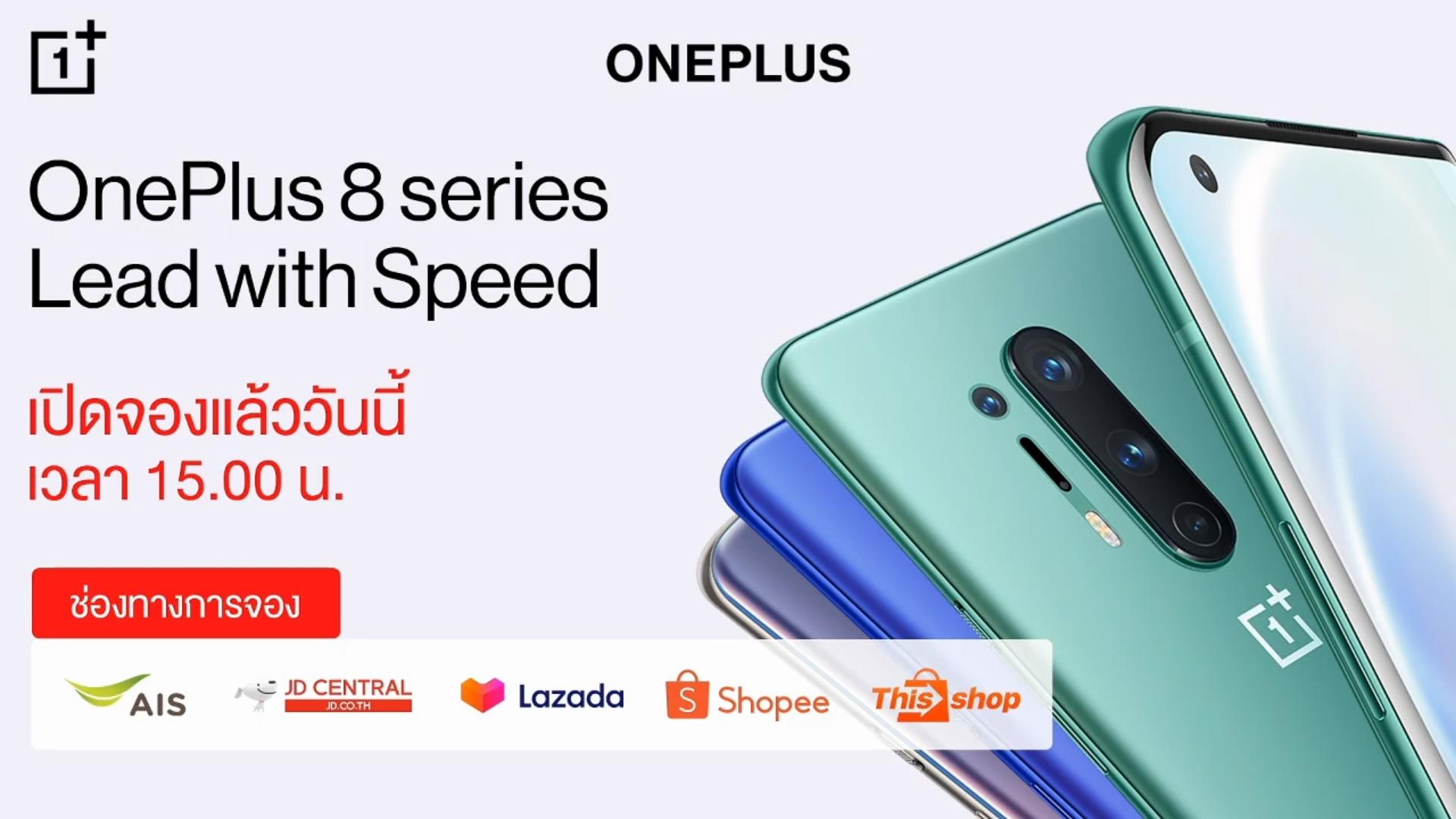 OnePlus 8 Series_200514_0037