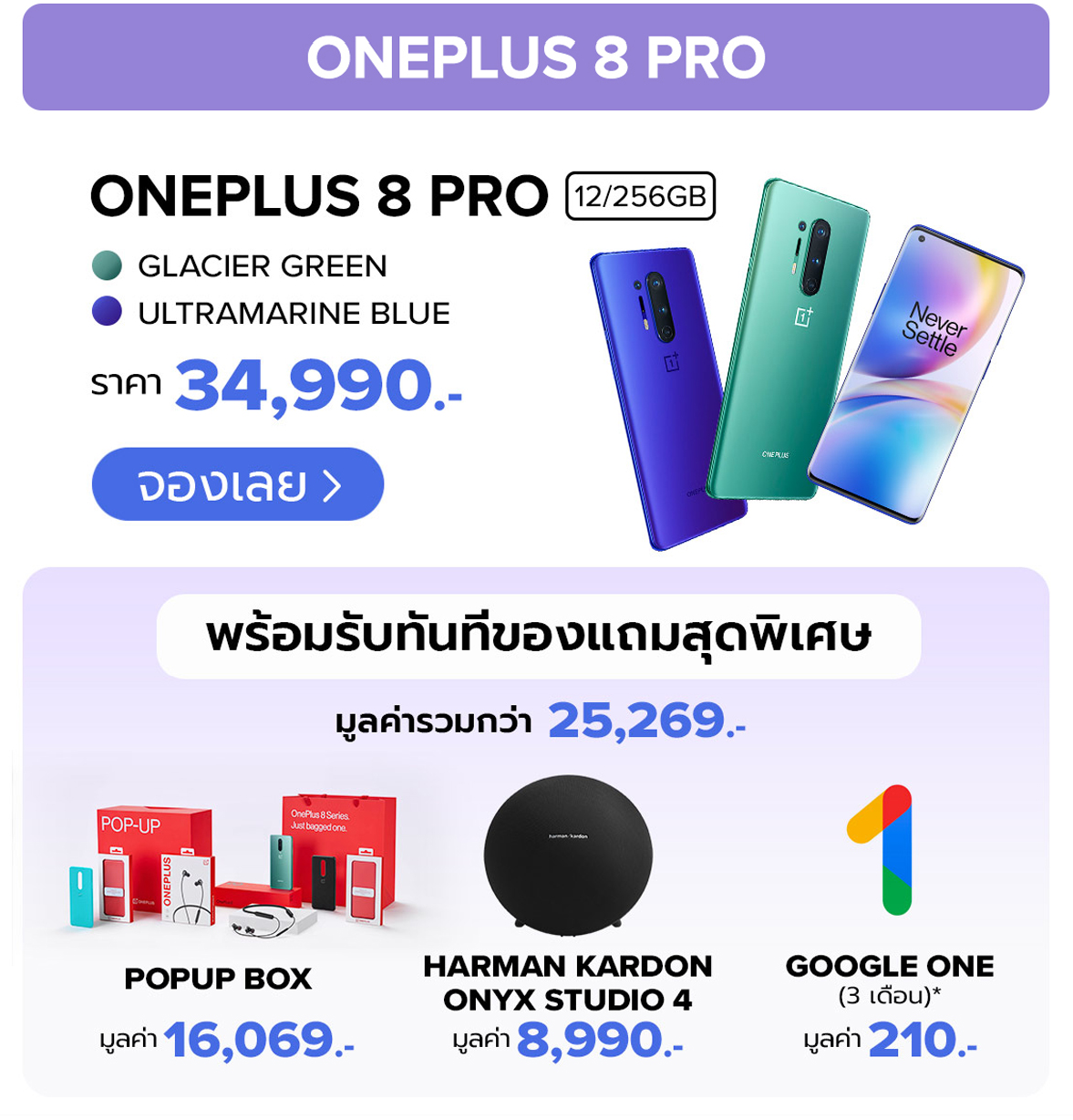 Pro-Pre order OnePlus-8 Pro JD Central 01