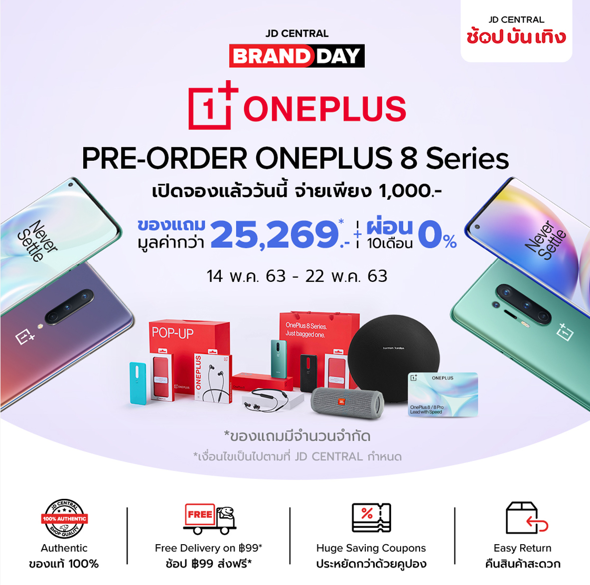 Pro-Pre order OnePlus-8 Series JD Central 01