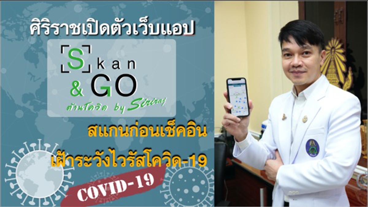 Skan & Go ต้านโควิด by ศิริราช