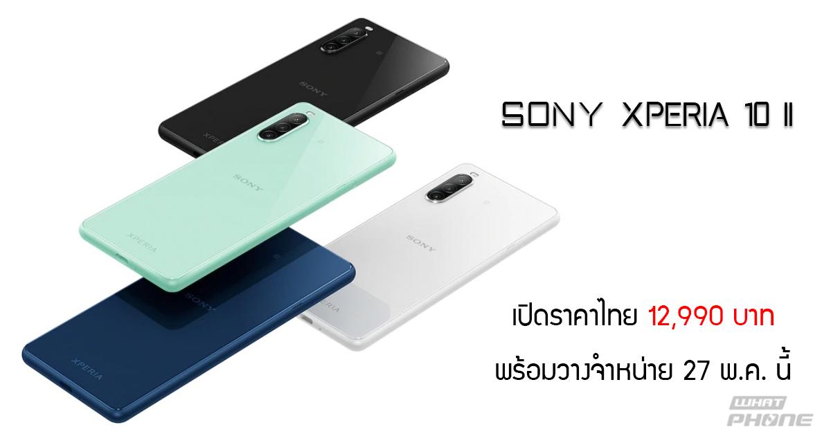 Sony-Xperia-10-II-cover