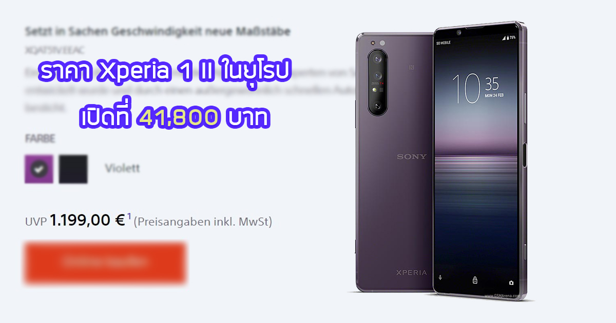 Xperia-1-II-Germany-pre-order-promotion