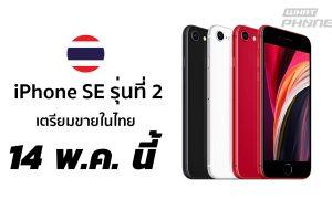 iPhone SE รุ่นที่ 2 เตรียมวางจำหน่ายในไทย 14 พ.ค. นี้ ที่ Apple Online Store และวางจำหน่ายทั่วไปปลายเดือน พ.ค.