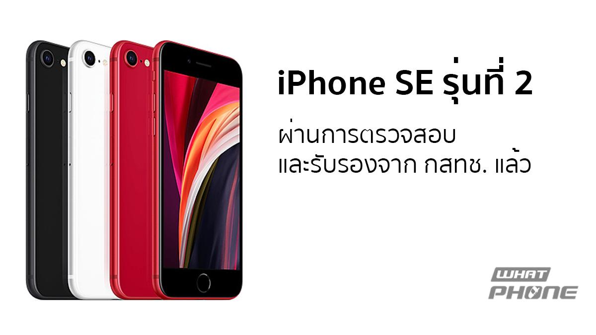 iPhone-SE-2-NBTC-00