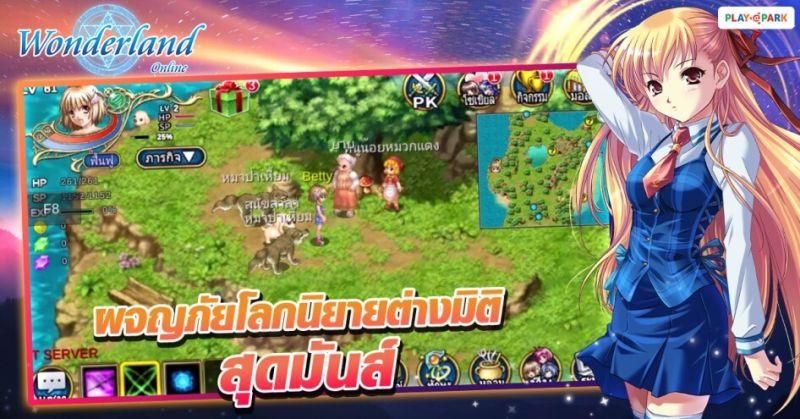recommened 5 highlights Wonderland Mobile 03