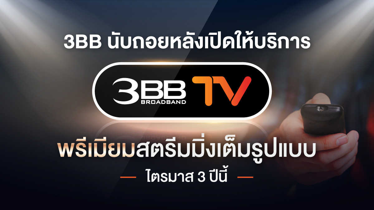 3BB TV