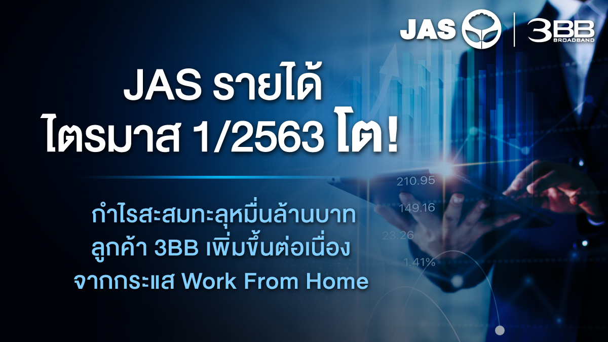 JASQ1-PressPic1200x675px