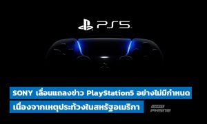 Sony playstation 5 june 4 event delayed