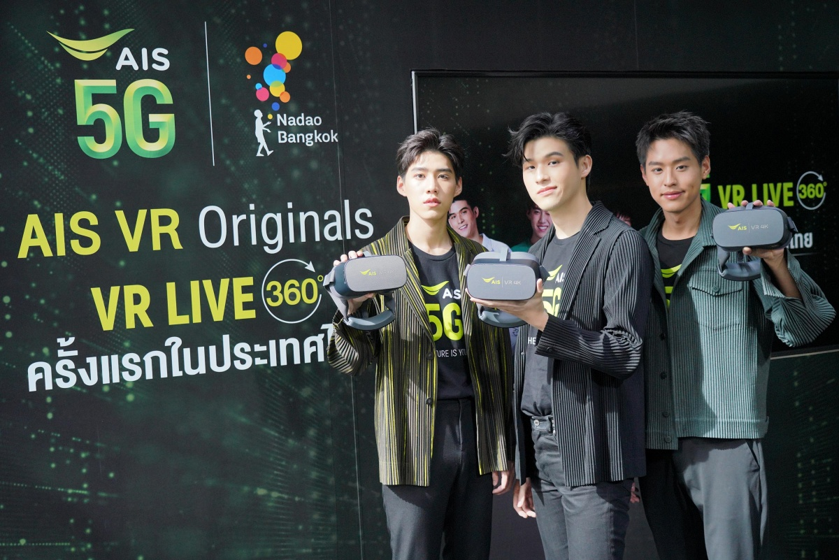 "200810 Pic 04 AIS x Nadao โชว์ล้ำ จัดจริง ""The First 5G VR live streaming"" รายแรกในไทย"