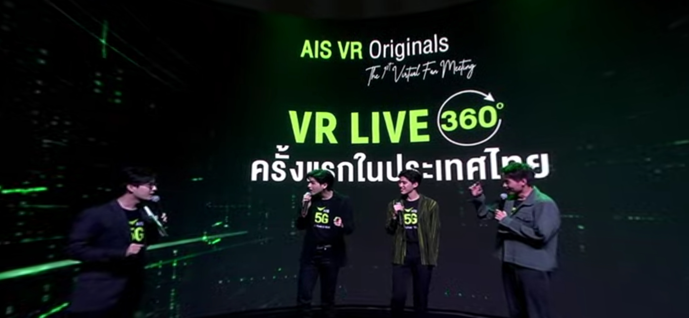 "200810 Pic 05 AIS x Nadao โชว์ล้ำ จัดจริง ""The First 5G VR live streaming"" รายแรกในไทย"