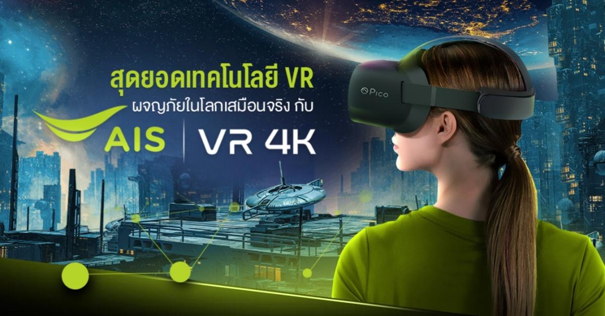 AIS VR 4K
