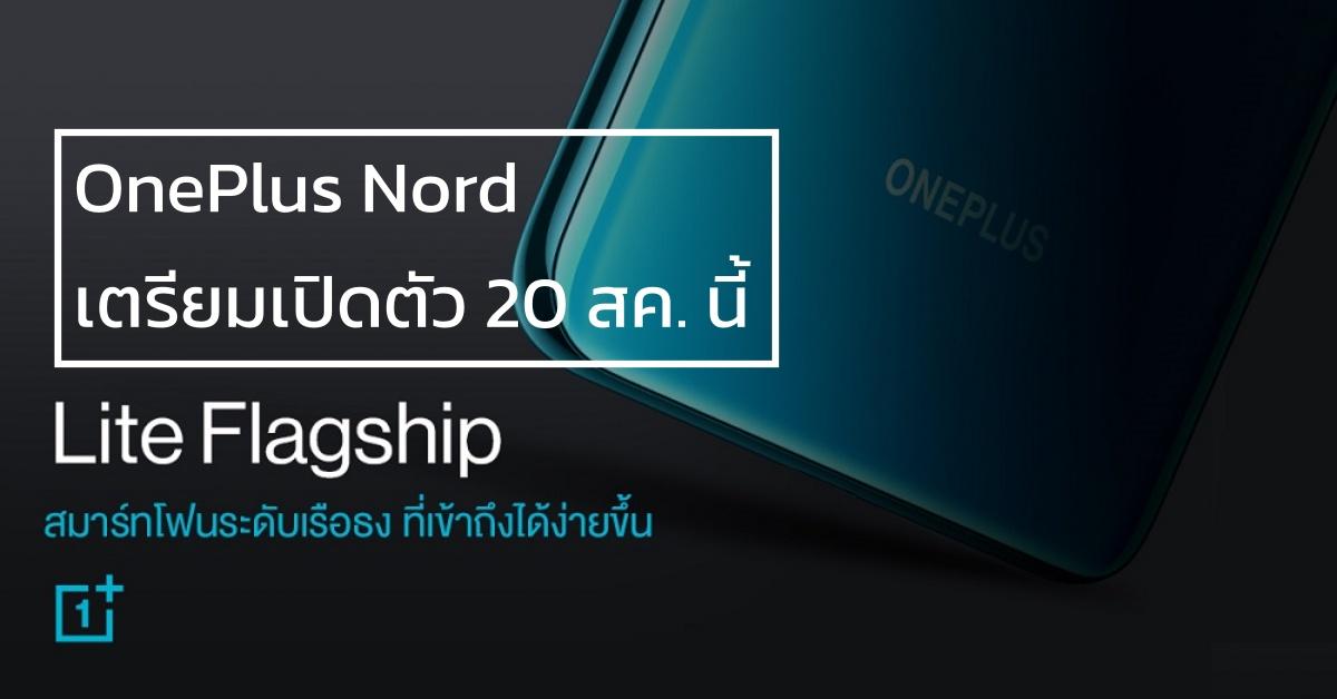OnePlus Nord Lite Flagship