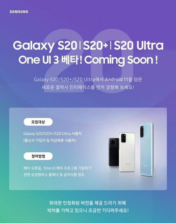 Galaxy S20 One UI 3.0 Beta