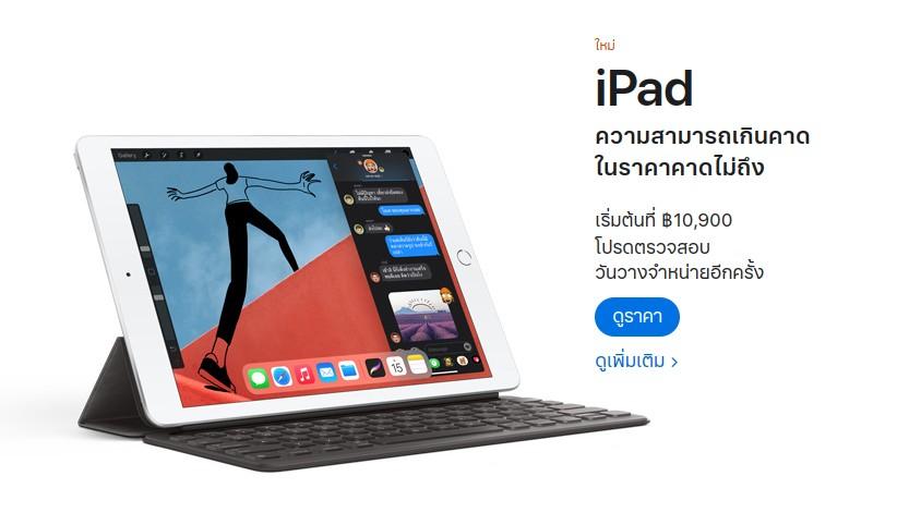 iPad 8th Gen TH Price