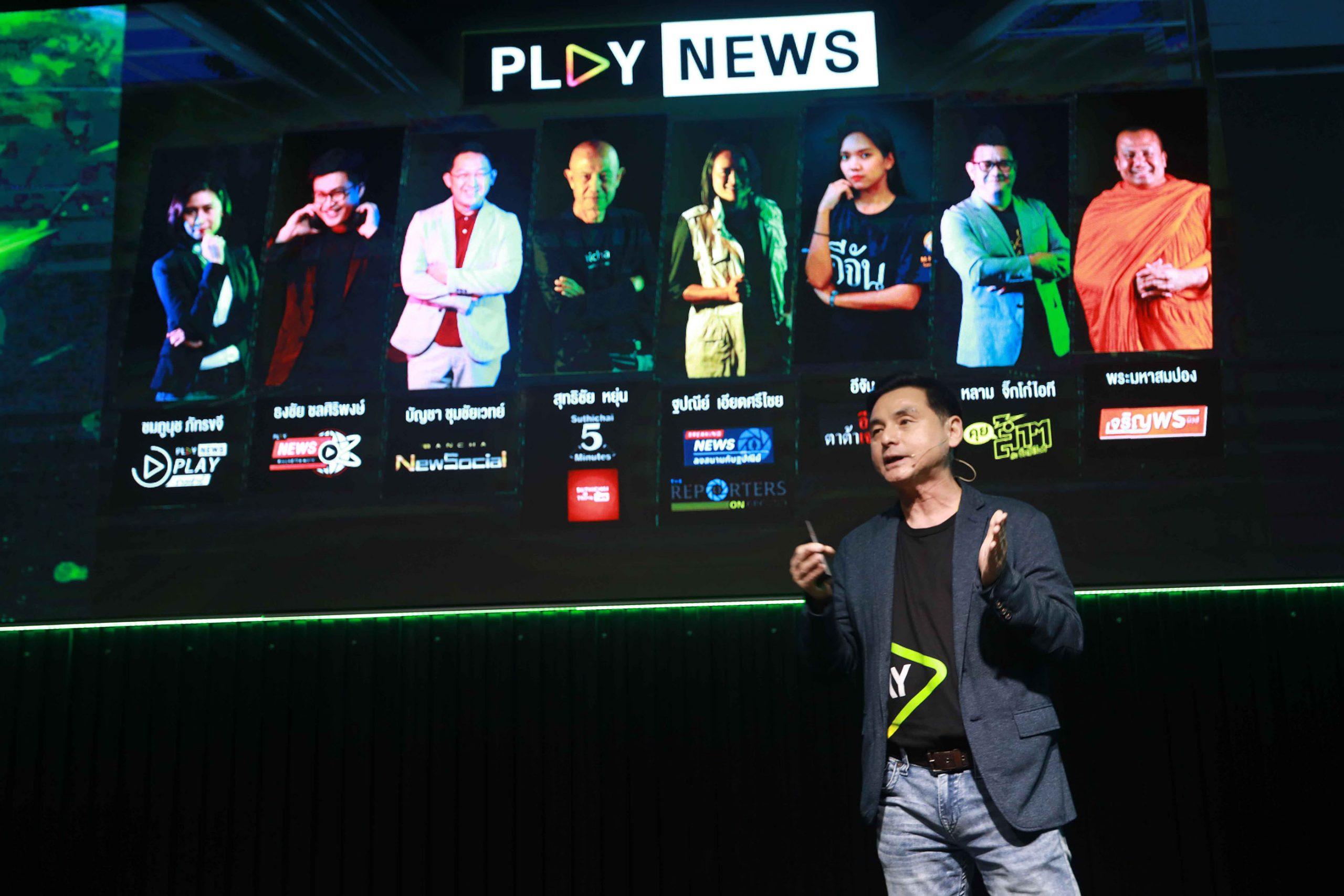 201009 Pic 04 AIS แจ้งเกิด PLAY NEWS ดิจิทัลแพลตฟอร์มของคนไทย ดันครีเอเตอร์ไทยบินสูง
