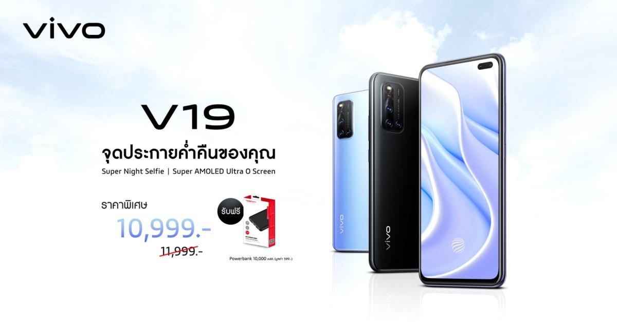 Vivo V19