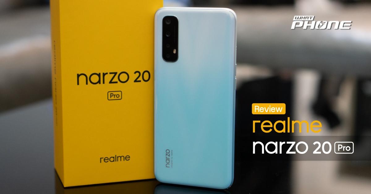 รีวิว realme narzo 20 Pro