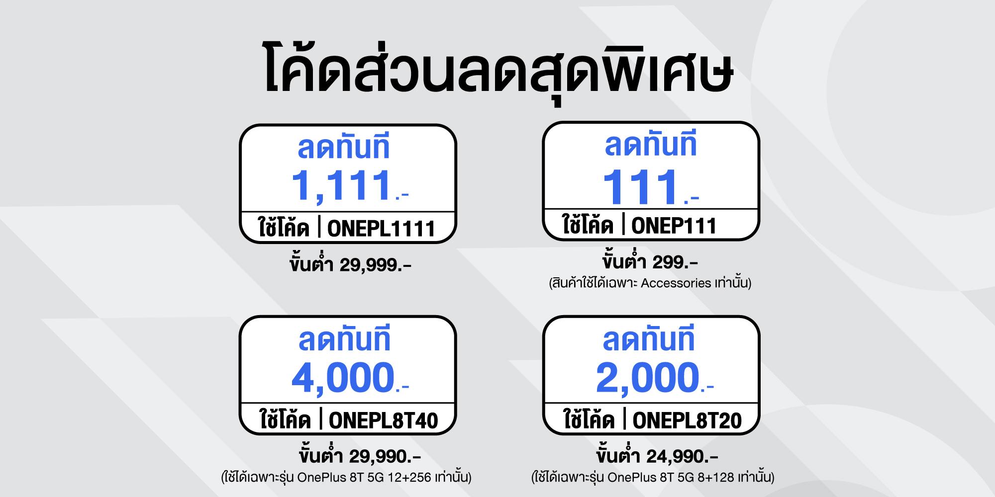 11.11-Super-Crazy-Deals-Code-01-Shopee