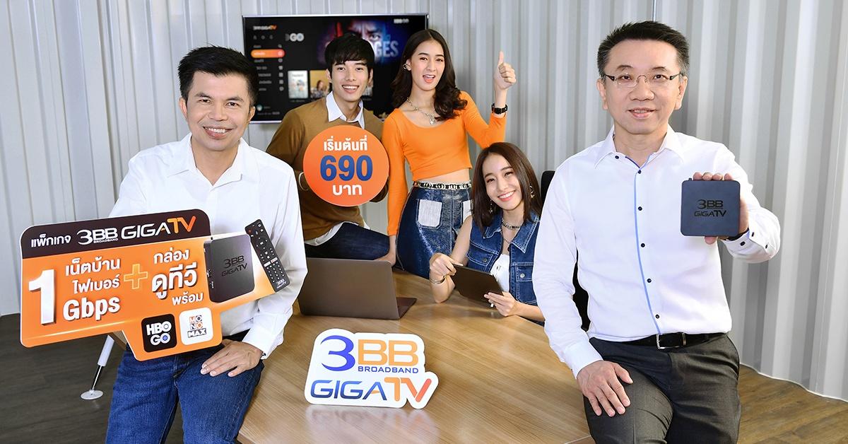 3BB GIGATV