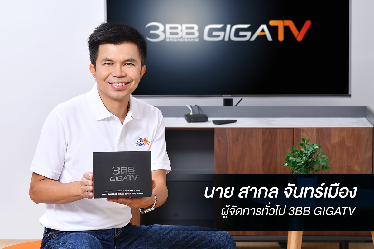 3BB-GIGATV_Pic-3