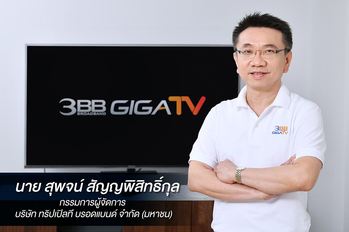 3BB-GIGATV_Pic-4