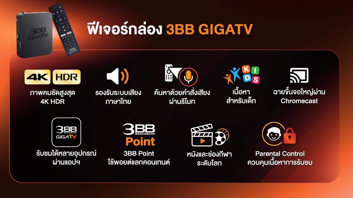 3BB-GIGATV_Pic-5