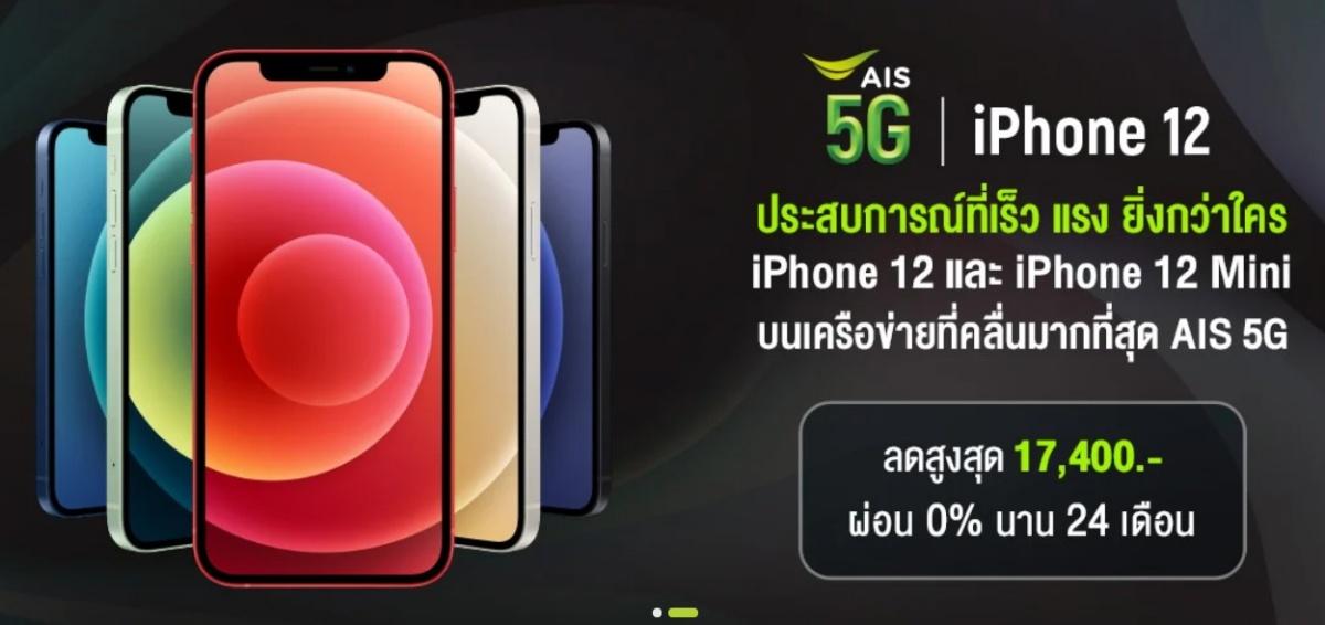 AIS iPhone 12