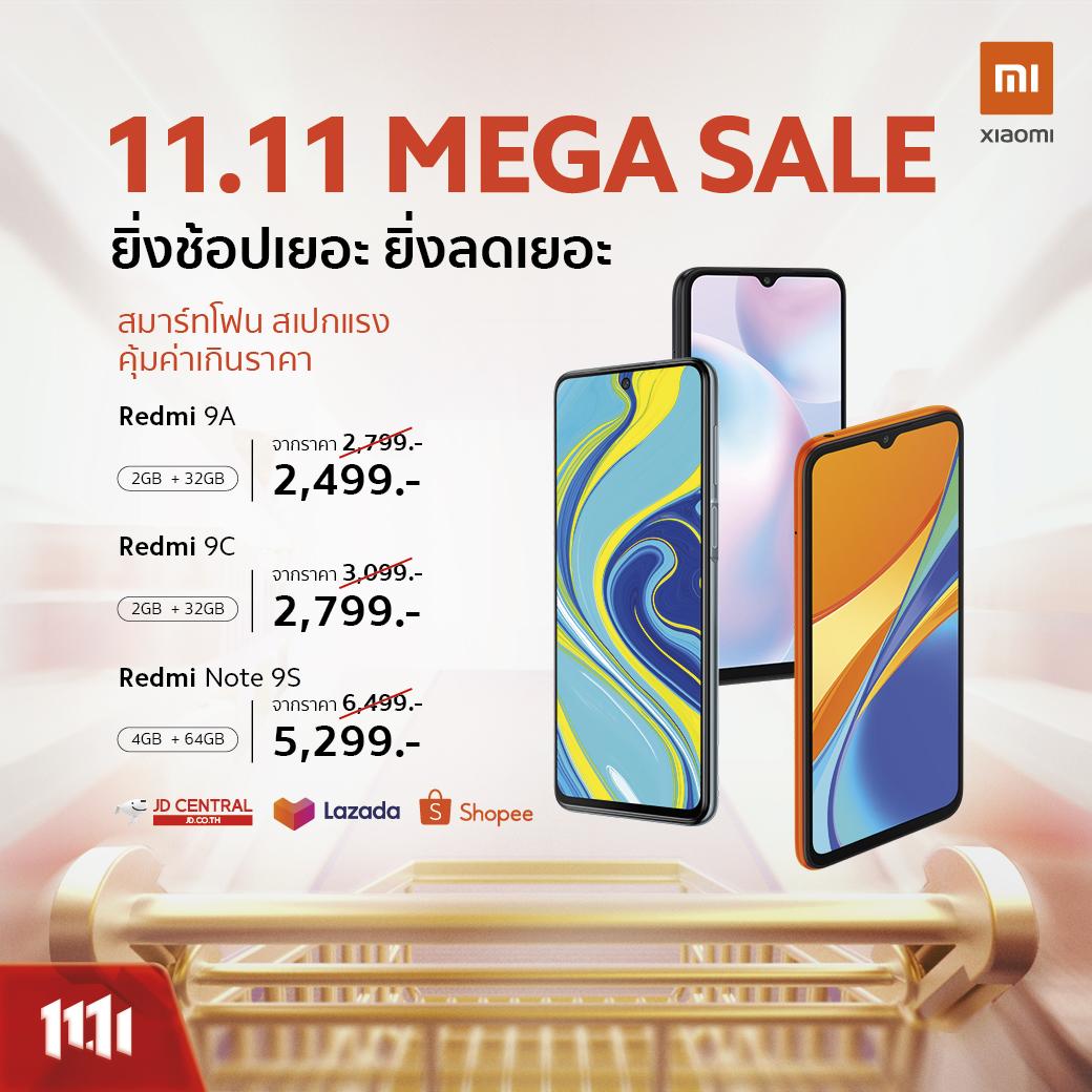 AW_Mega Sale – Redmi