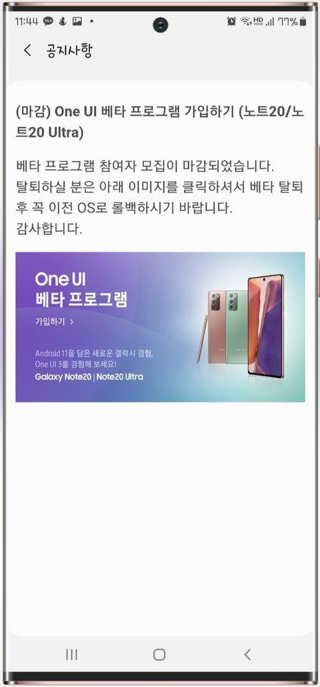 Galaxy Note20 One UI Beta test