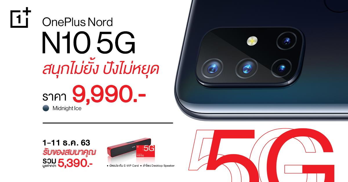 N10 Price _ Promotion