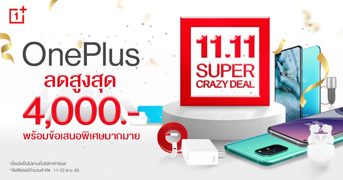 OnePlus Crazy Deal
