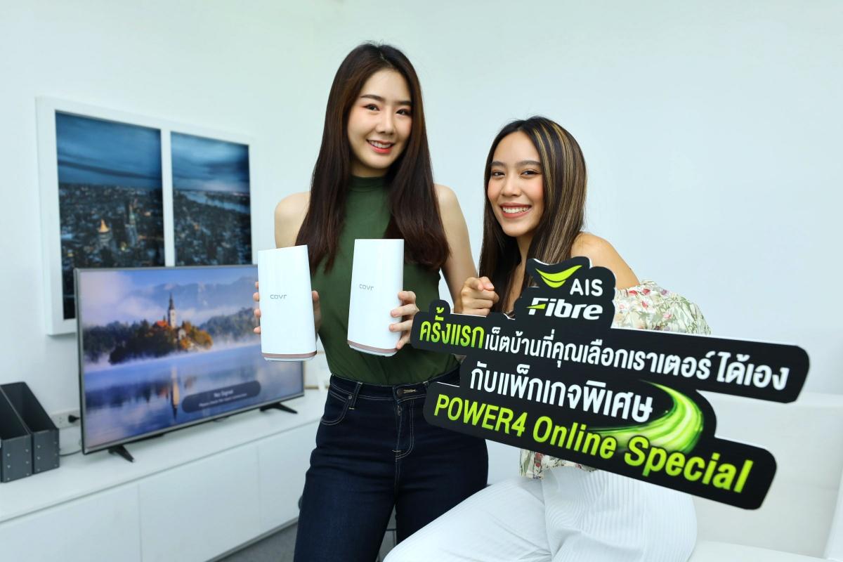 batch_201117 Pic 01 ครั้งแรกในไทย! AIS Fibre จัดแพ็กเกจสุดคุ้ม ให้ Bring Your Own Router ได้ตามใจชอบ
