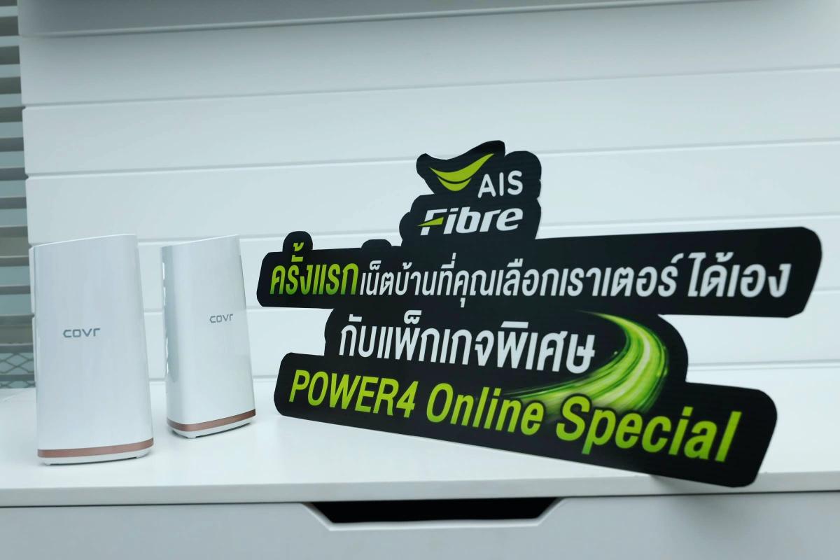 batch_201117 Pic 05 ครั้งแรกในไทย! AIS Fibre จัดแพ็กเกจสุดคุ้ม ให้ Bring Your Own Router ได้ตามใจชอบ