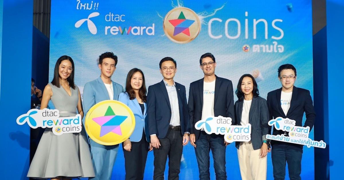dtac reward coins