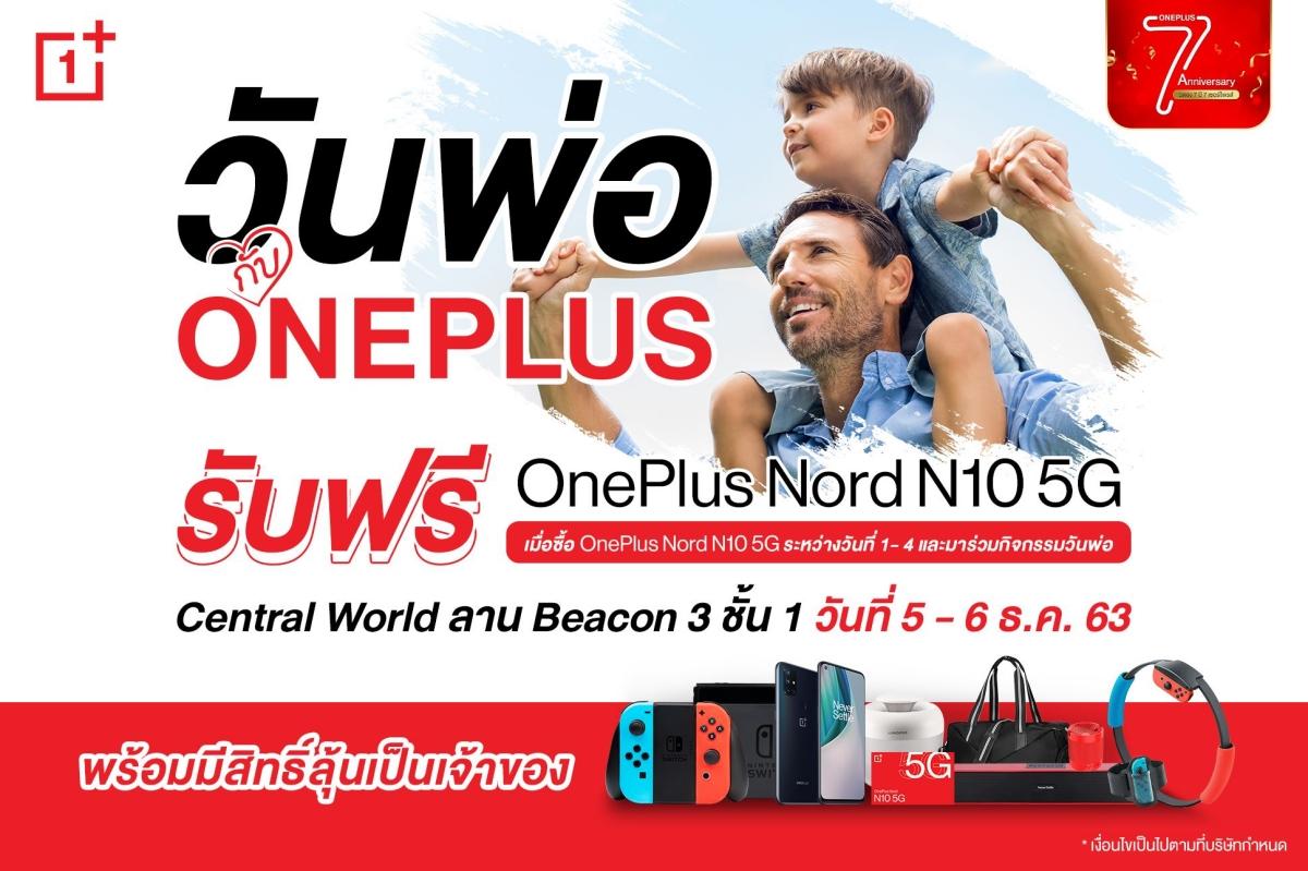 วันพ่อกับ OnePlus Thumbnail